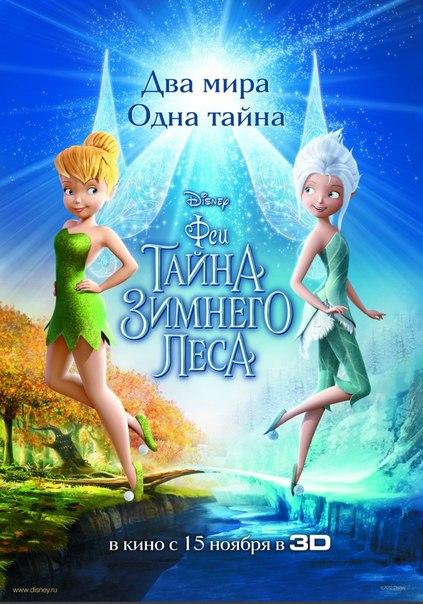"""""""Феи: Тайна зимнего леса"""" в 3D"""