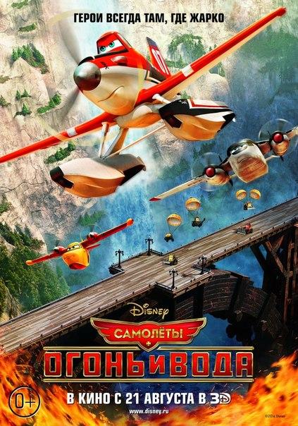 Самолеты: огонь и вода  3D