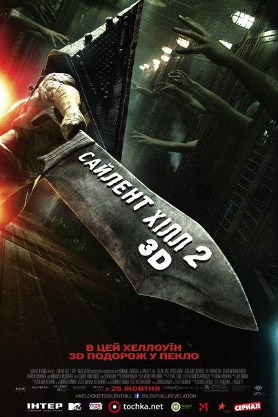Сайлент Хилл 2-в 3D