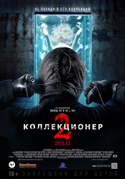"""""""КОЛЛЕКЦИОНЕР - 2"""" в 2D"""