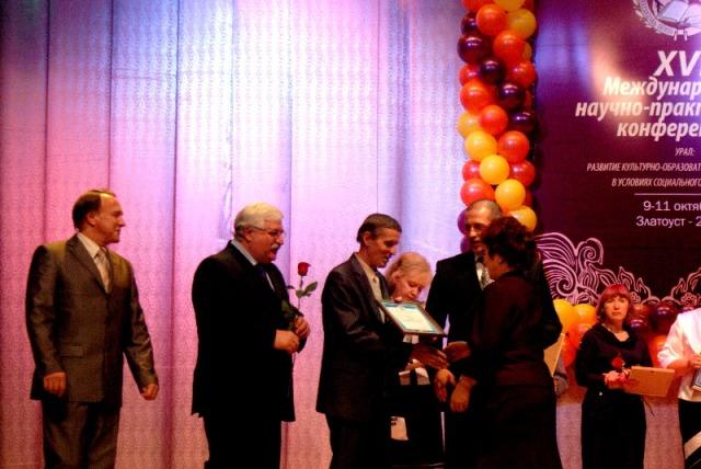 В Златоусте прошла международная педагогическая конференция