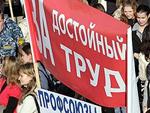 Лидеры профсоюзов Челябинской области требуют перехода на международные стандарты труда