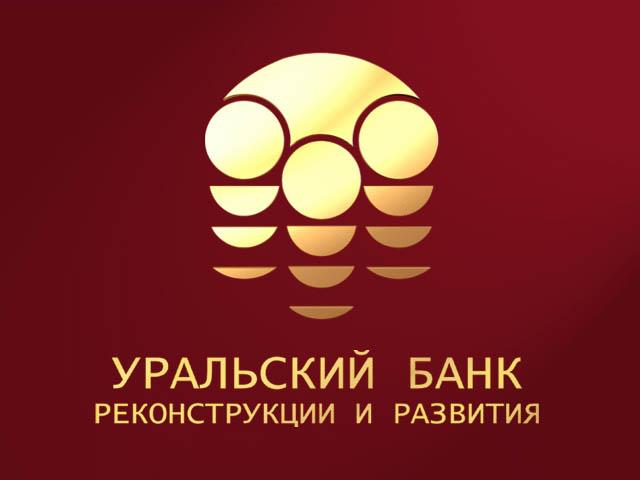 Уральский банк реконструкции и развития открыл в Златоусте офис для обслуживания физических лиц