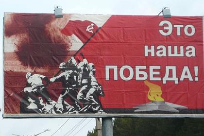 В Златоусте рекламная компания по ошибке разместила плакат к 9 мая с изображением американских солдат