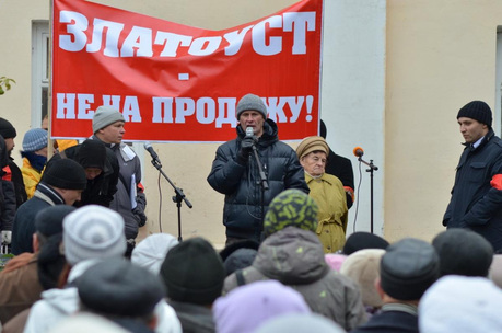 Митинг «Златоуст не на продажу» перерос в митинг за отставку мэра Вячеслава Жилина